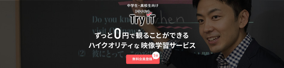 Try ITはじまる
