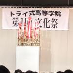 トライ式高等学院文化祭