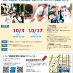 OC案内ブログ用 - コピー