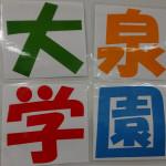 大泉学園ロゴ